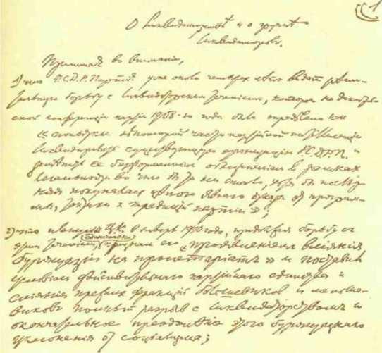 Lenin Liquidatoren