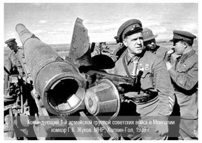 Shukow__1939