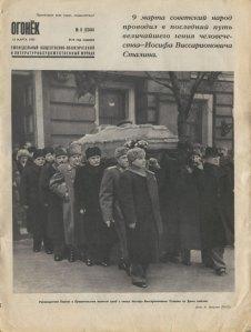 Ogonjok 1953