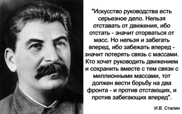 Stalin Kunst der Führung
