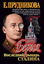 oblozhka-knigi-beriya-posledniy-rycar-stalina-103147.jpg