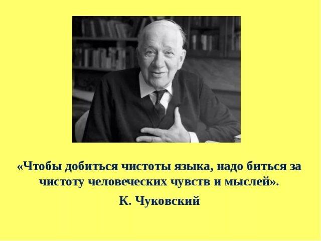 Tschukowski
