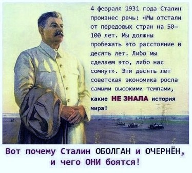 Stalinindustrie