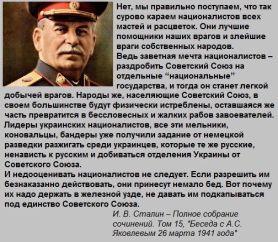 Fälschung Zitat Stalin