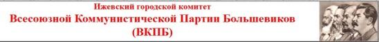 Ishewsk