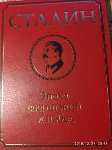 Stalin-Epoche