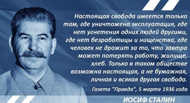 Stalin-Freiheit