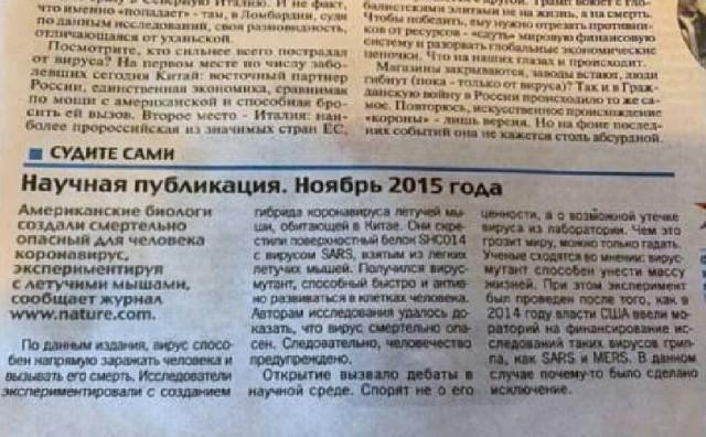 Zeitung Virus