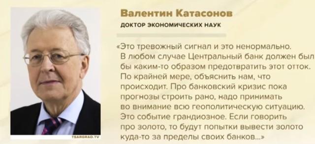 Katasonow_Signal