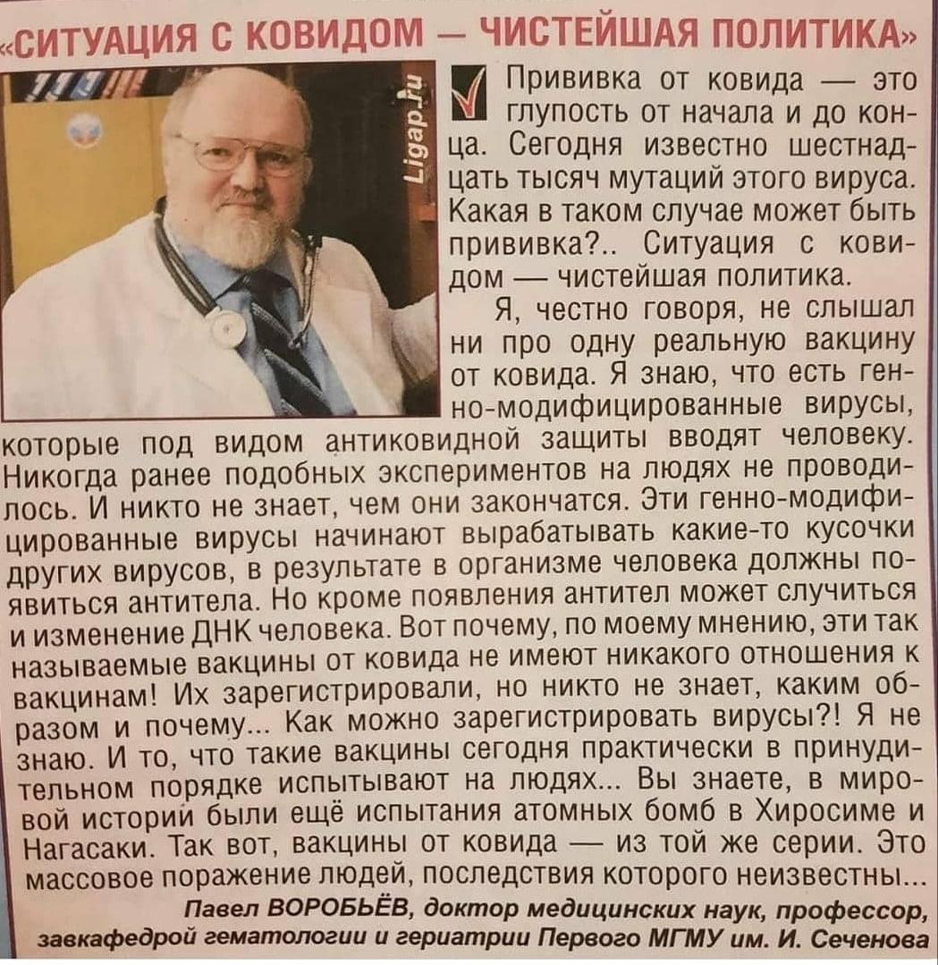 Pavel Vorobjov