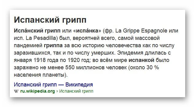 SpanGrippe russ